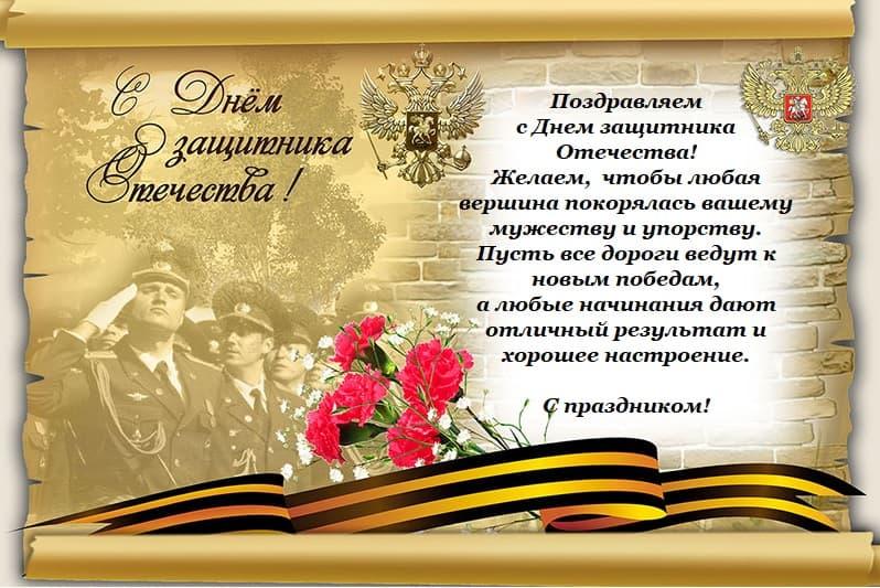 Дню, поздравительная открытка к 23 февраля шаблон
